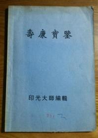 寿康宝鉴   C1