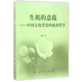 生机的意蕴——中国文化背景的机体哲学