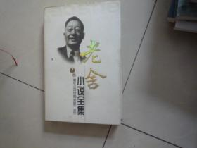 老舍小说全集第七卷
