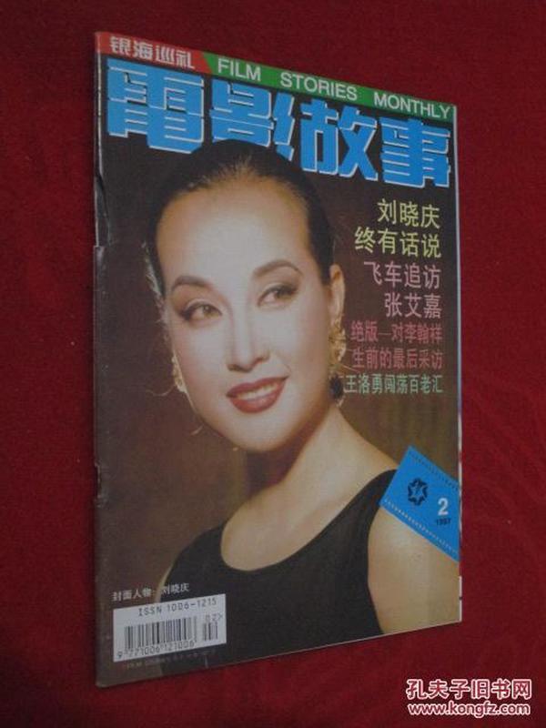 电影故事  1997年第2期