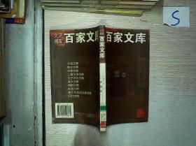 文艺湘军百家文库:小说方阵——残雪卷*