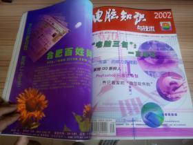 电脑知识与技术   2002年第7-12期(6期)合订本