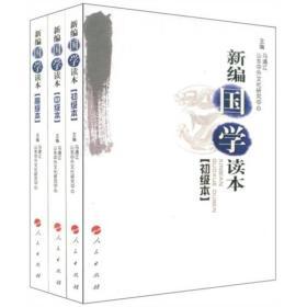 新编国学读本(全3册)