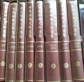 中共中央文件选集【3.4.5.6.7.8.12.13册】八册