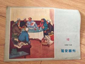 延安画刊1972年12