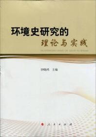 环境史研究的理论与实践