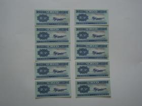 第二套人民币二分10连号