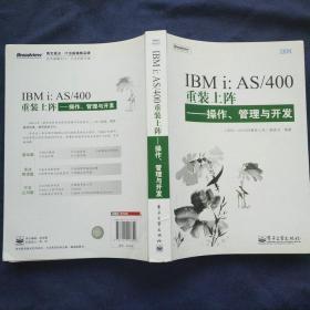 IBMi:AS/400重装上阵:操作、管理与开发(包快递)