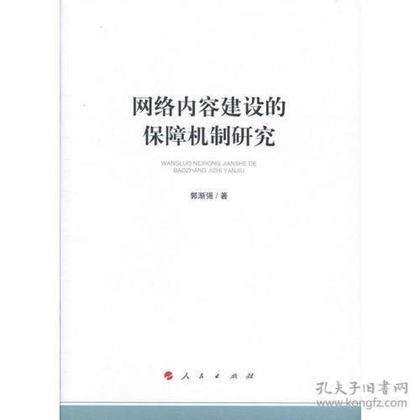 网络内容建设的保障机制研究(加强和改进网络内容建设研究系列著作)