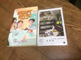 英文原版 2本:  Secret Seven  9 :Secret Seven Mystery+13 Shock for the Secret Seven 【存于溪木素年书店】