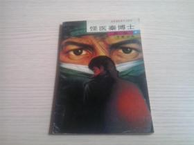 怪医秦博士 (第一卷)4