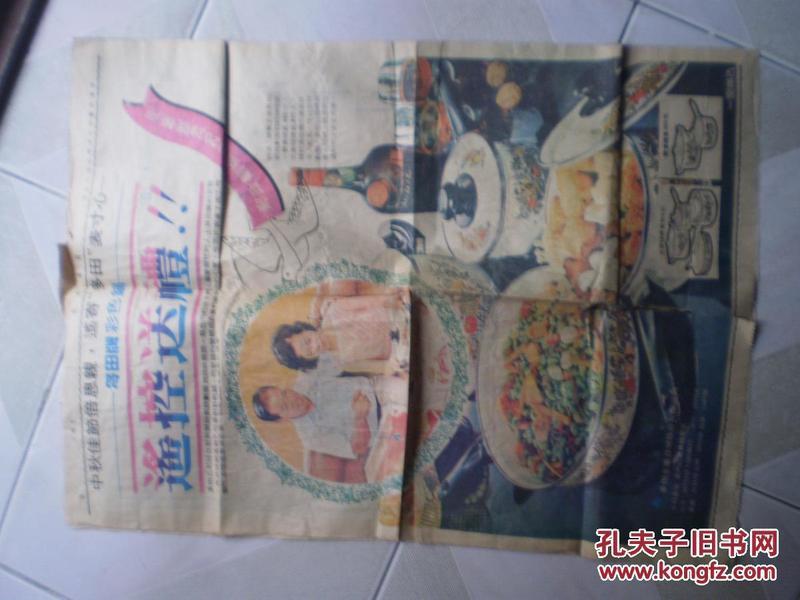 民国67年,,自立晚报(中秋情等)