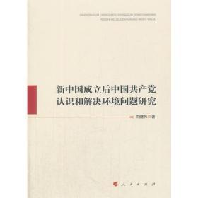新中国成立后中国共产党认识和解决环境问题研究