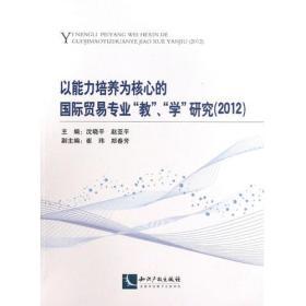 2012-以能力培养为核心的国际贸易专业教.学研究