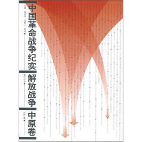 中国革命战争纪实:解放战争--中原卷