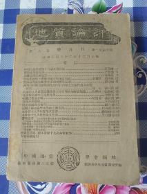 地质论评 (第八卷,第1--6合期)中华民国三十二年二月出版