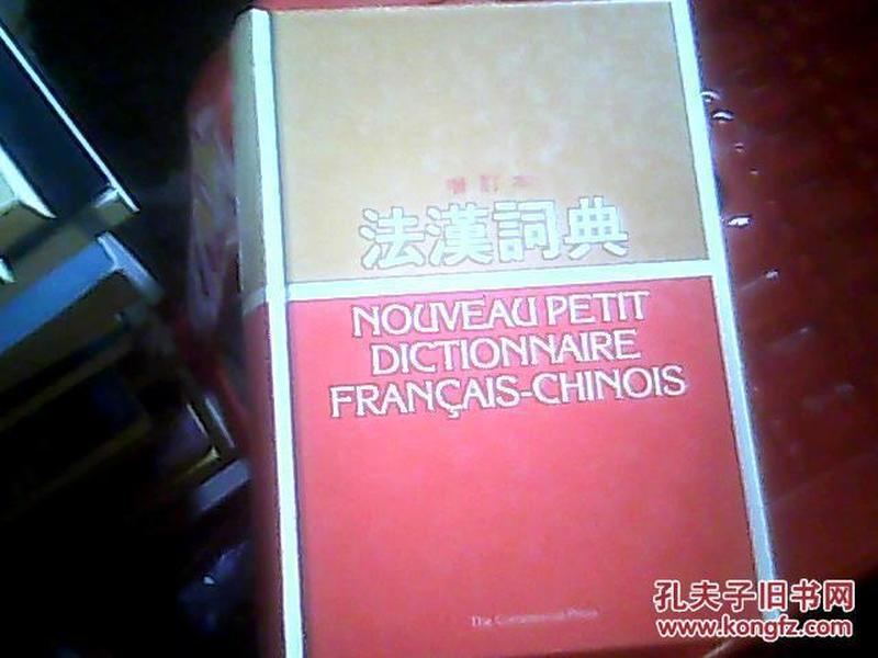 法汉词典(增订本)(精装)