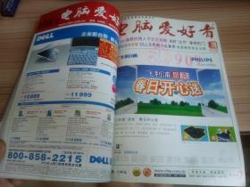 电脑爱好者   2004年第1.3.5期(3期)合订本