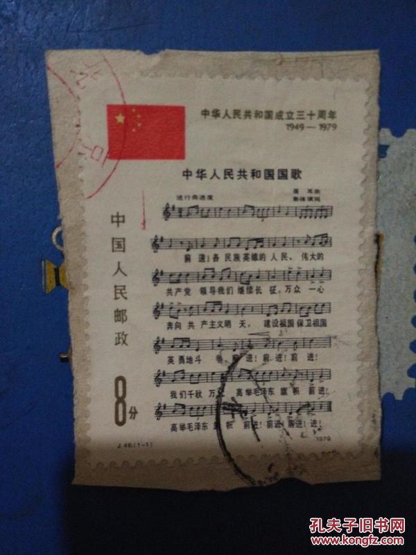 中华人民共和国国歌邮票