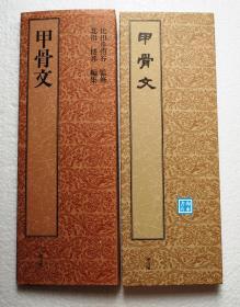 【甲骨文(经折装)】篆书基本丛书 雄山阁1997年版 邓石如