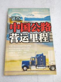 中国公路营运里程地图册(2014版)