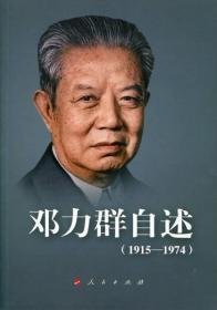邓力群自述:1915—1974