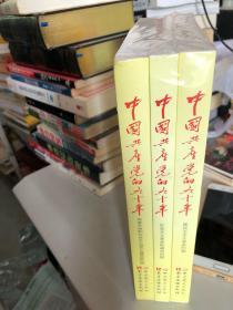 中国共产党的九十年(未开封)