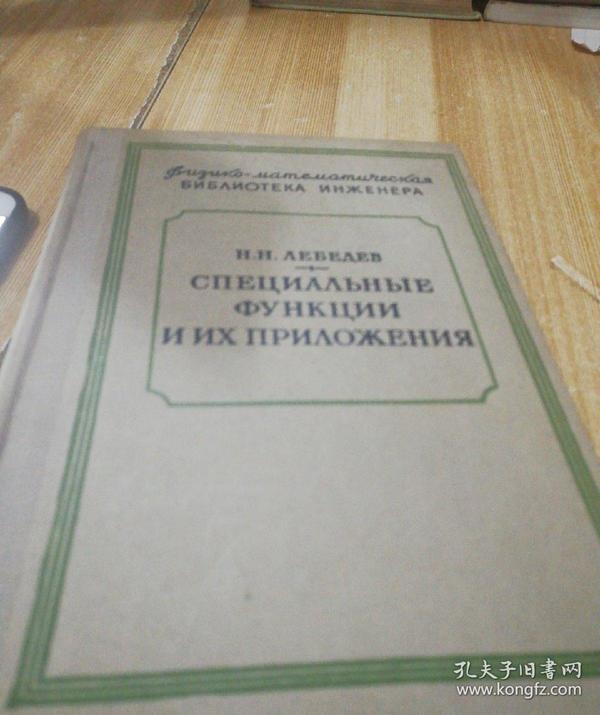 特殊函数及其应用,俄文精装