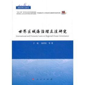 世界区域海治理立法研究(渤海管理立法研究)