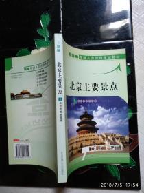 北京主要景点