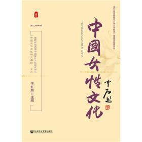中国女性文化(第二十一辑)