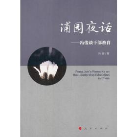 浦园夜话——冯俊谈干部教育