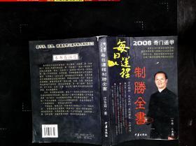 2008奇门遁甲 每日运程制胜全书
