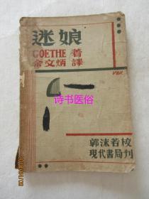 迷娘——W.Goethe原著,余文炳译,郭沫若校阅,现代书局1932年版