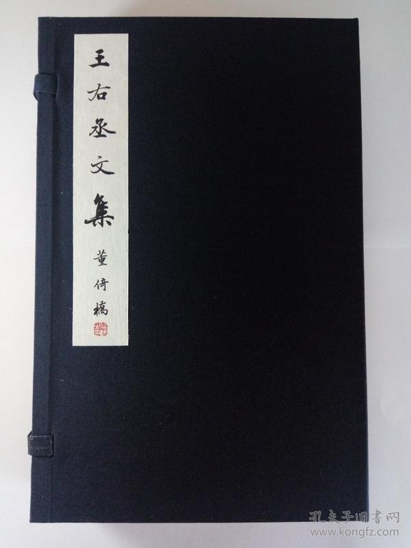 王右丞文集 (王维诗集,宋刻版,玉扣纸影印)上下两册