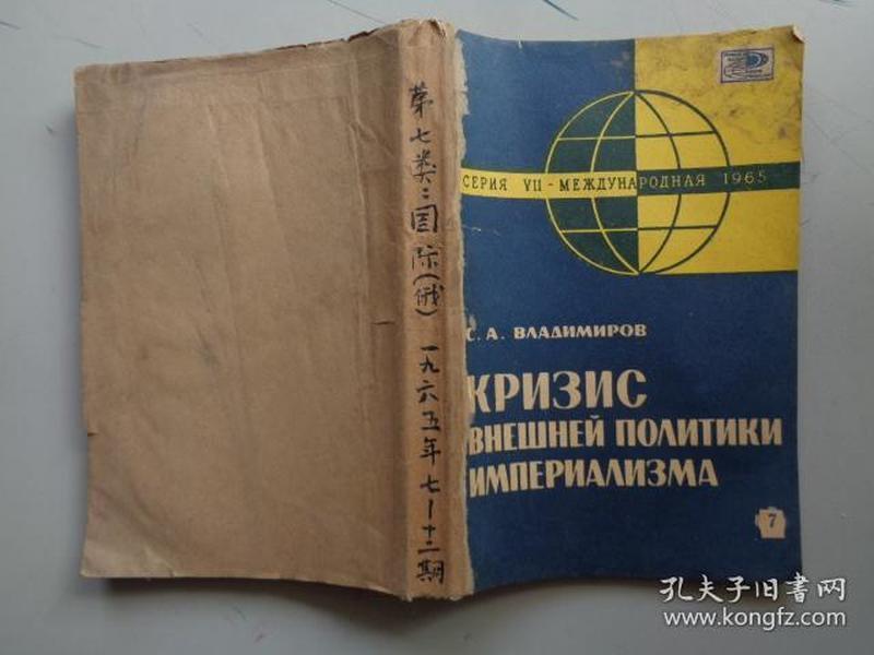 第七类 国际俄 1965.7-12