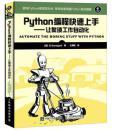 正版图书 Python编程快速上手:让繁琐工作自动化 9787115422699