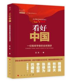 看好中国:一位智库学者的全球演讲:Chinese think tanks volce in the world