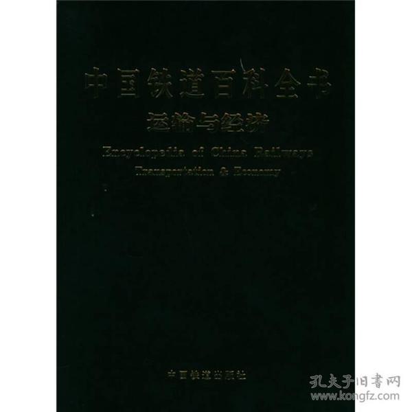 中国铁道百科全书:运输与经济