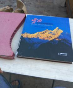 云南 永远的香格里拉(12开精装摄影画册) 好脊破损主页新未阅