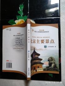 北京主要景点-2006导游人员资格考试参考用书