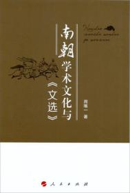 南朝学术文化与《文选》