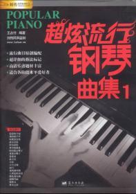 刘传风华系列丛书:超炫流行钢琴曲集(1)