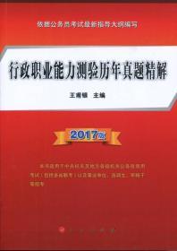 行政职业能力测验历年真题精解:2017版