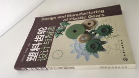 塑料齿轮设计与制造