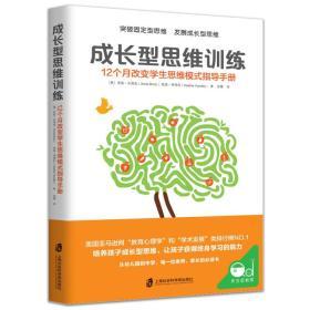 成长型思维训练12个月改变学生思维模式指导手册