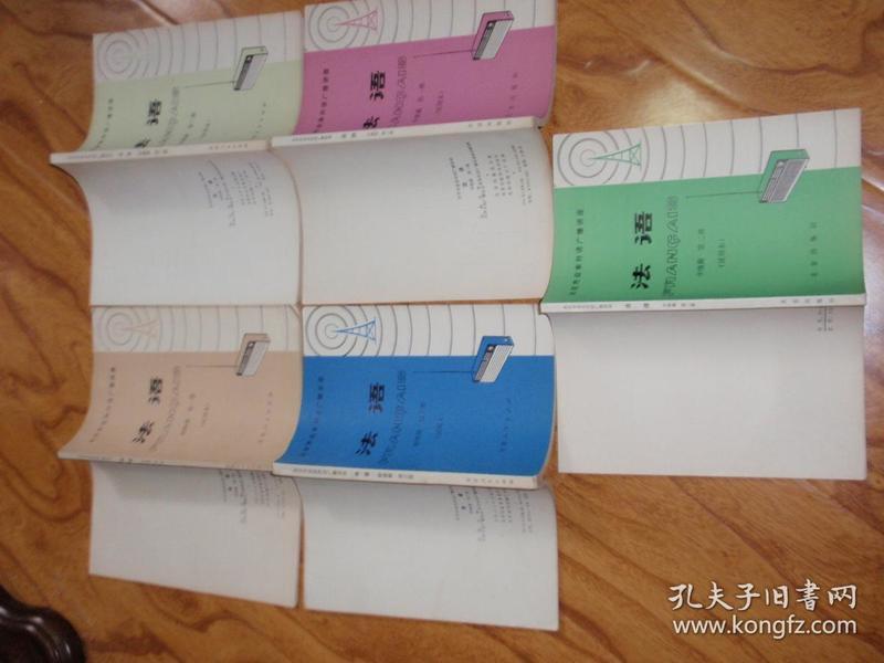 文革课本:法语(初级班1,2,3册,中级班1.2册)5册和售 --北京市业余外语广播讲座(品好) L1