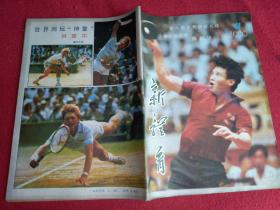 新体育1985.11(总第435期)封面人物:第六届世界乒乓球锦标赛冠军 陈新华