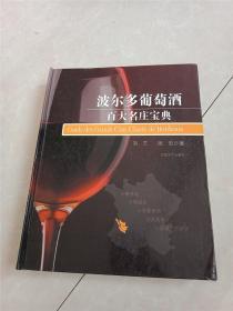 波尔多葡萄酒百大名庄宝典
