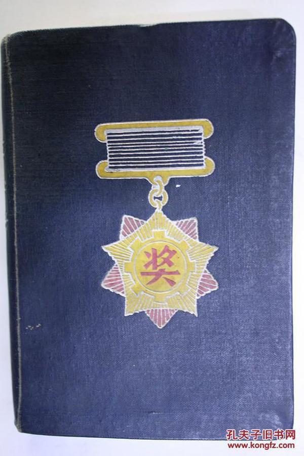 珍稀日记本:1963年庐山卫校毕业生写给万文华老师的留言寄语并每人附照片。